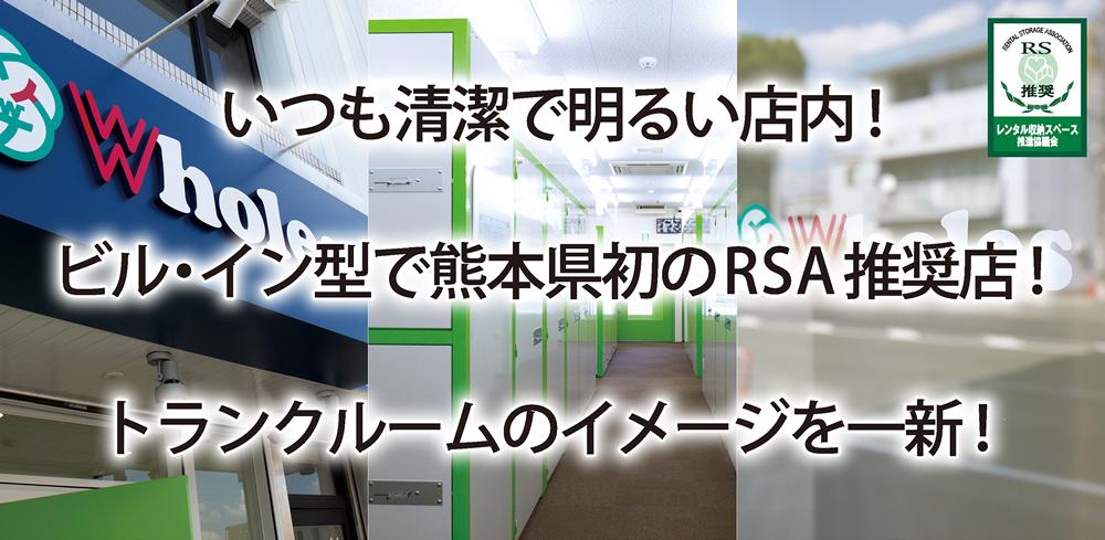 いつも清潔で明るい店内!ビル・イン型で熊本県初のRSA推奨店!トランクルームのイメージを一新!